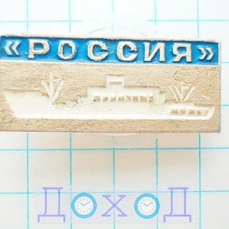 Значок Россия теплоход корабль флот