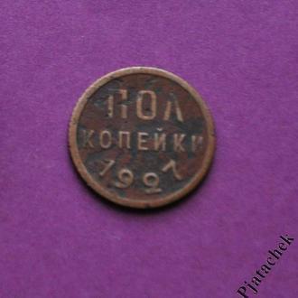 пол копейки 1927 г. СССР