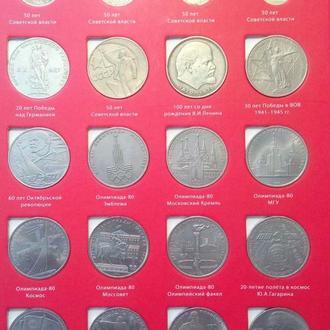 Полный комплект юбилейных рублей в люксе. 64+4 штуки в сувенирном альбоме. Еще 100 лотов!
