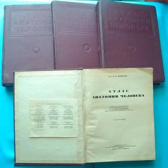 Атлас анатомии человека 4 тома. 1938 г. В. Воробьев