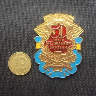 50 лет освобождения Украины. тяж.мет.