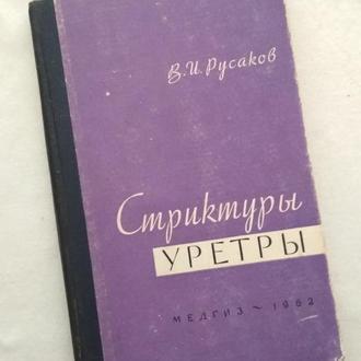 Стриктуры уретры Русаков В.И.