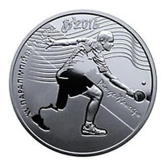 2 грн 2017, XV літні Паралімпійські ігри, Ріо-де-Жанейро (Паралимпийские игры, Рио-де-Жанейро)