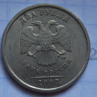 РОССИЯ. 2 рубля 2007 г.