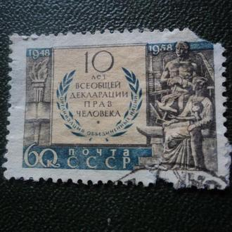 СССР 1958г. ООН.