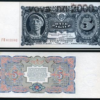 5 рублей 1925 год