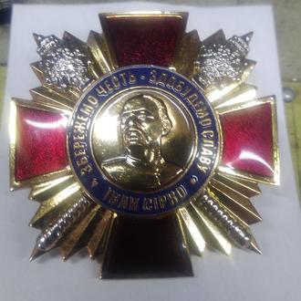 казачий орден Иван СИРКО