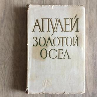 """Апулей """"Золотой осёл"""" (1956)"""