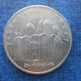 монета 5 рублей СССР 1990 Успенский собор