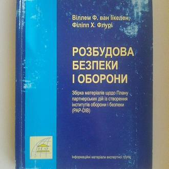 ван Іїкелен В.Ф., Флурі Ф.Х. Розбудова безпеки і оборони.