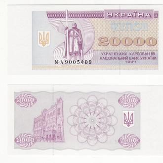 20000 карбованцев купон Украина 1994 unc