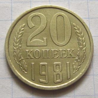СССР_ 20 копеек 1981 года  оригинал с оборота