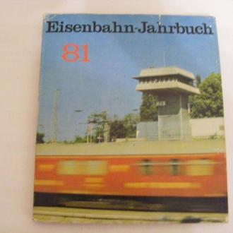 Железнодорожный Ежегодник 1981, Eisenbahn-Jahrbuch 1981 DDR