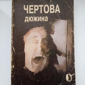 Чертова дюжина или 13 историй рассказанных на ночь