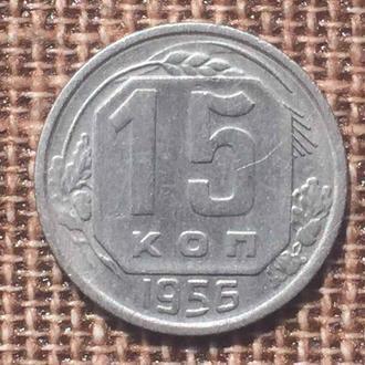 15 копеек 1956 года СССР дореформа (10)