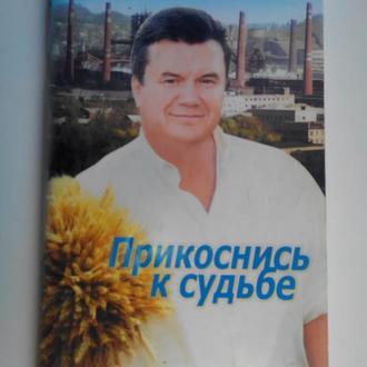 Виктор Янукович . Прикоснись к судьбе . Вера Николаева .