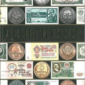 Деньги СССР - Рабин П. - 2015 - на CD