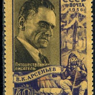 СССР. Арсеньев (серия)* 1956 г.