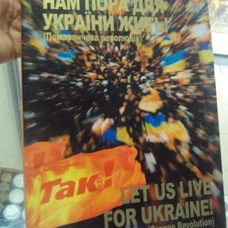 книга фотоальбом нам пора для України жить помаранчева революція пилипюк 2005 №65