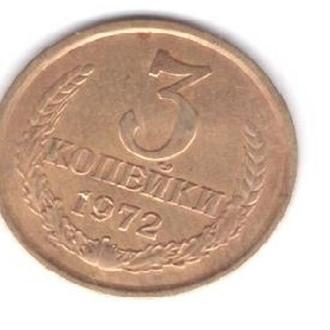 1972 СССР 3 копейки