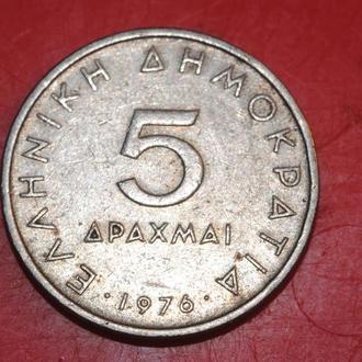5 драхм 1976 г Греция