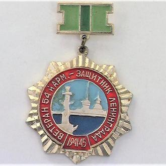 Знак Ветеран 54 армии Защитник Ленинграда 1941 - 1945 16,77 гр.
