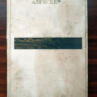 Алексеев М. Избранные произведения в 2 томах. Том 2.