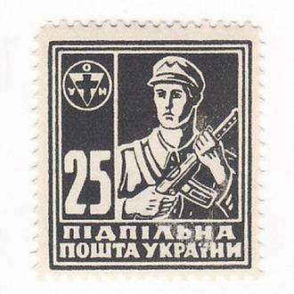 ОУН 1953 ППУ Підпільна пошта України 25 шагів перфорація, позубкована, нечаста