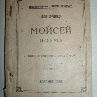 Іван Франко. Мойсей. Коломия 1930