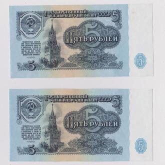5 руб. = 1961 г. = СССР = номера подряд = UNC #