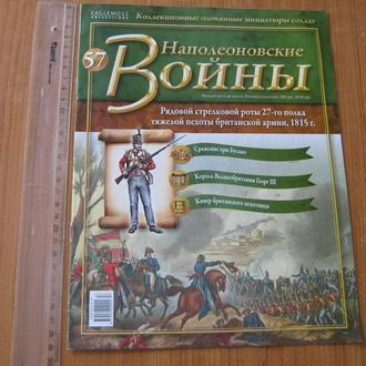 Наполеоновские войны.57.Журнал.