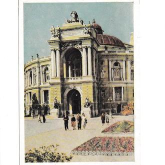 Открытка 1961 Одесса, Оперный театр, ИЗОГИЗ