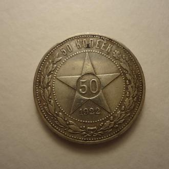 50 копеек 1922 года п.л