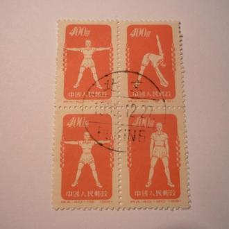 """Блок Китайских марок 50-х годов """"Зарядка"""""""