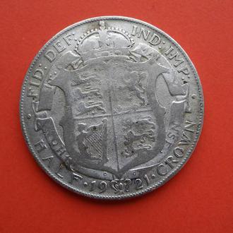 Пол кроны 1921г Георга V Серебро