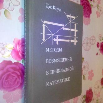 Коул Дж. Методы возмущений в прикладной математике.