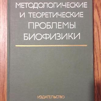 Методологические и теоретические проблемы биофизики.