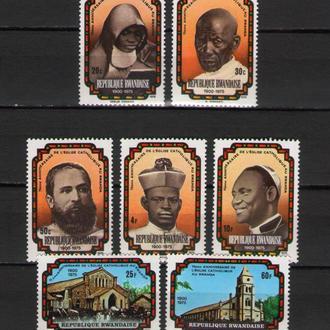 Руанда 1975 ** Личности Религия Католицизм серия MNH