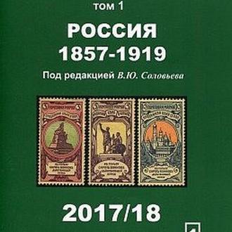 2017-18 - Соловьев - Почтовые марки России и СССР - Том 1 - 1858-1919 гг - на CD