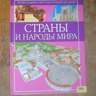 Страны и народы мира. Иллюстрированная энциклопедия для детей.