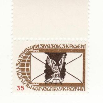 Зв'язок з краєм. Підпільна пошта України 35 коричнева ППУ. З 1грн!