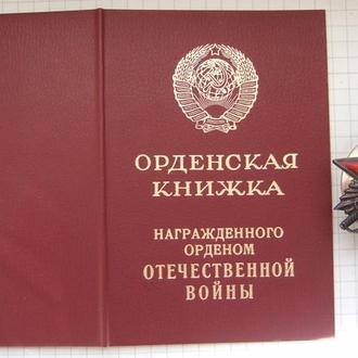 Юбилейный орден Отечественной войны на подполковника КГБ. Часть комплекта.