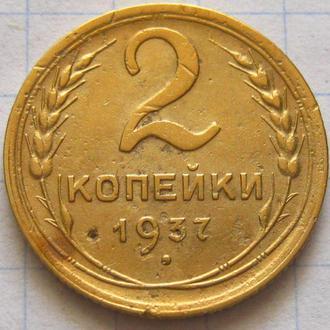 СССР_ 2 копейки 1937 года оригинал