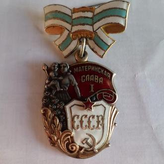 Орден Материнская слава 1 ст. 802 тыс