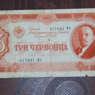 3 три червонца 1937 КОЛЛЕКЦИОННОЕ СОСТОЯНИЕ