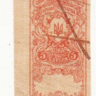 Гербовая марка 5 карбованцев УНР Петлюра редкая