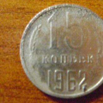 15 коп СРСР 1962р