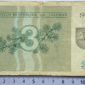 Литва 3 талони 1991