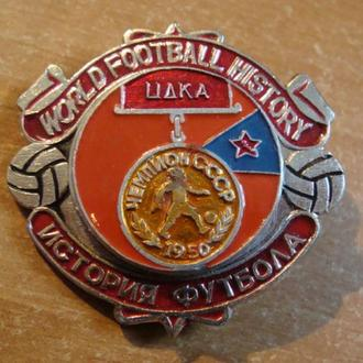 ЦСКА Чемпион СССР 1950 История футбола