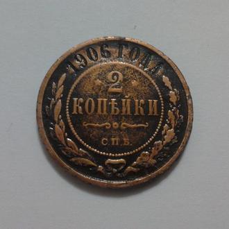 2 копейки 1906 СПБ